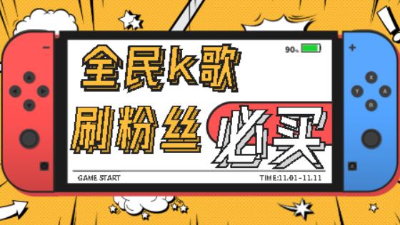 全民k歌刷等级便宜网站,全民K歌粉丝1000个多少钱?