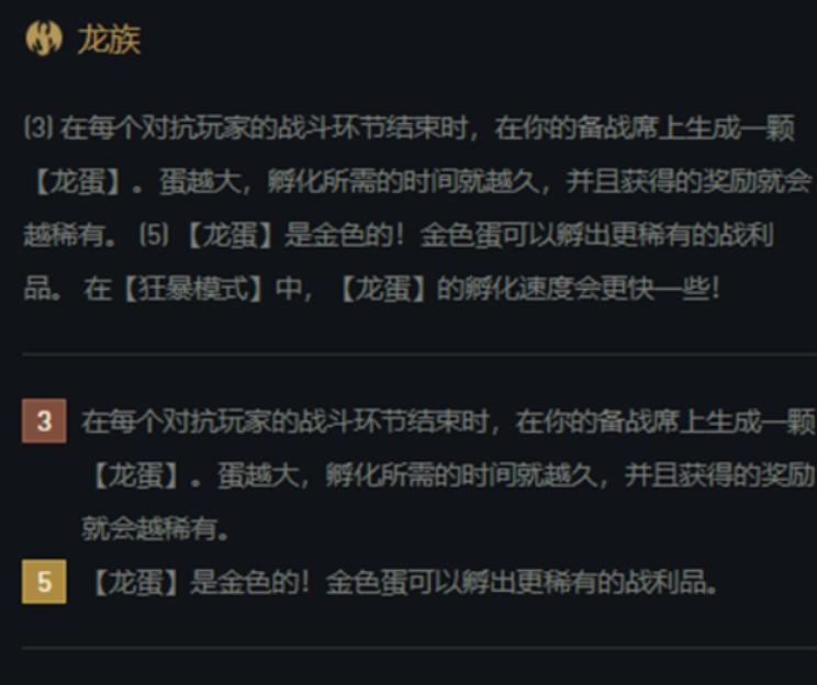云顶之弈S5龙族怎么玩 S5龙族玩法介绍