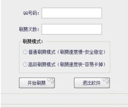 qq空间刷赞网站推广全网有哪些方式?